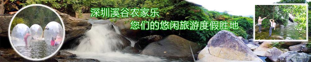深圳溪谷农家乐