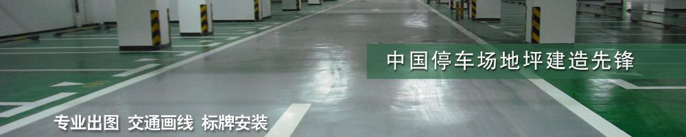 中國停車場環氧地坪漆建造大師-倍特麗