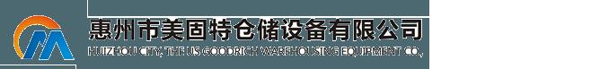 惠州市美固特仓储设备有限公司