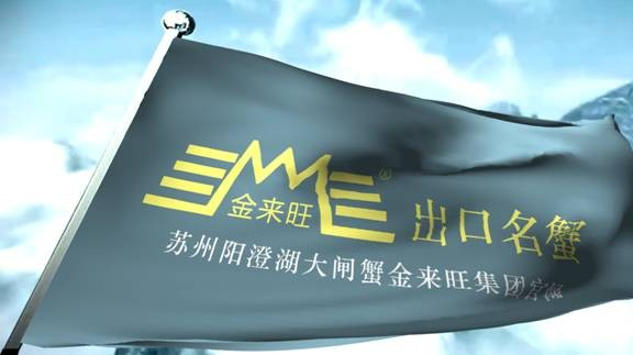 蘇州陽澄湖大閘蟹金來旺品牌成長歷史