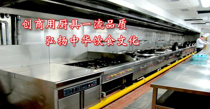 创商用厨具一流品质