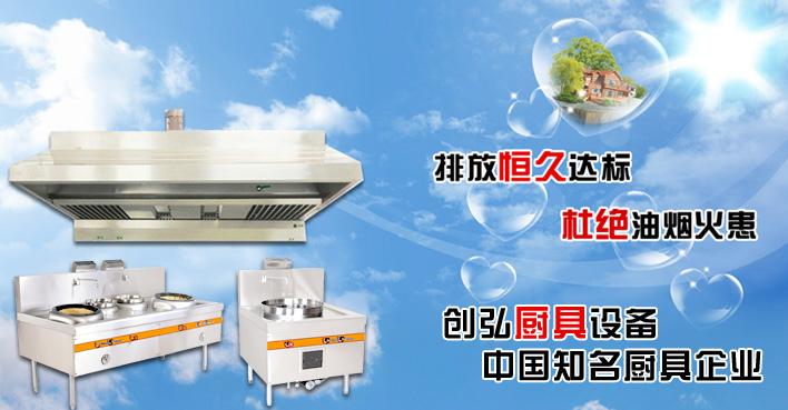 创弘厨具设备 中国驰名品牌