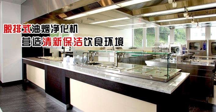 营造清新保洁饮食环境