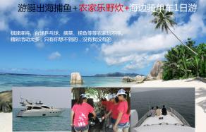 深圳出海捕鱼+农家乐野炊+海边骑单车一日游