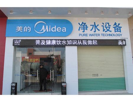 美的净水设备连锁店使用投光灯示范店