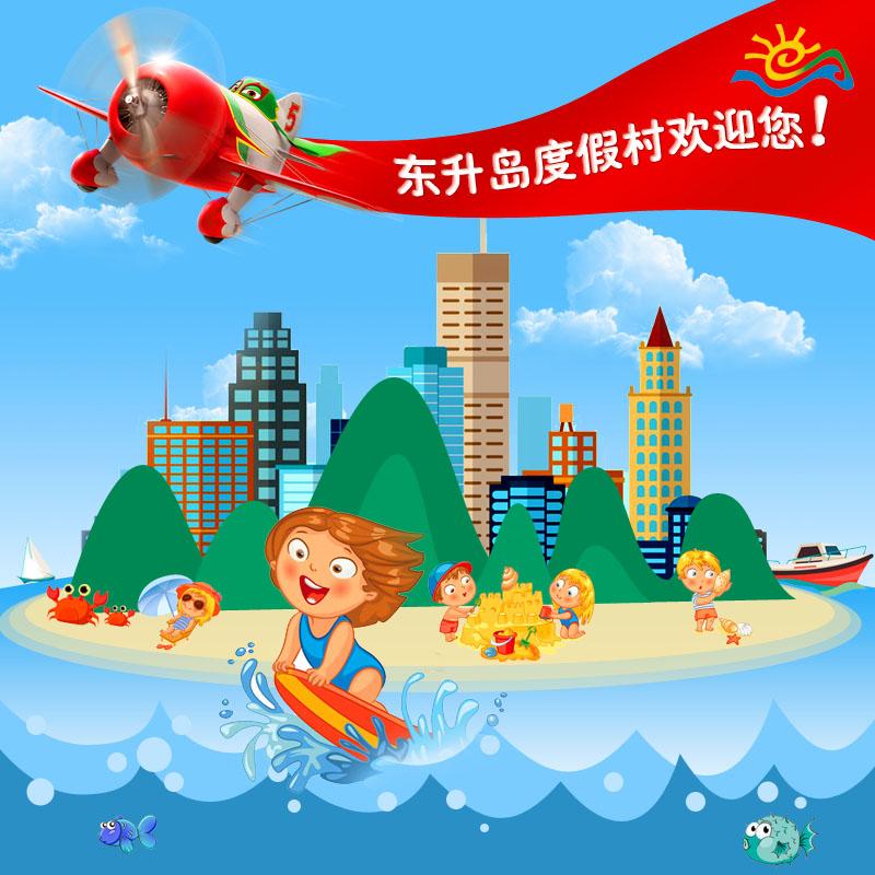 惠州淡水东升岛住宿