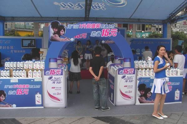洗发水促销活动