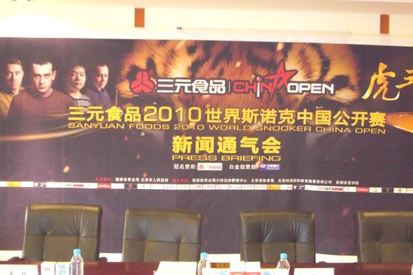 斯諾克中國公開賽發布會