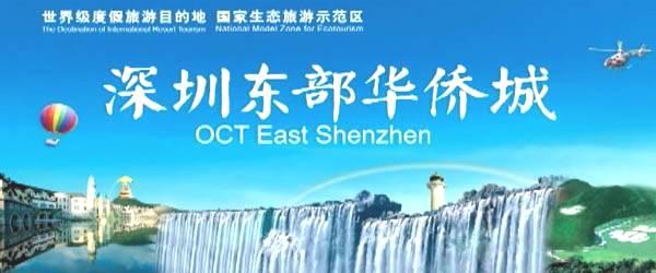 東部華僑城品牌形象廣告