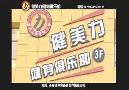 健美力健身俱乐部宣传片