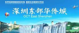 东部华侨城品牌形象广告