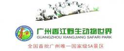 广州香江野生动物世界宣传片