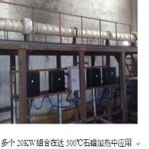 导热油电磁加热节能改造