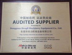 中国制造商认证