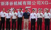 东莞市新泽谷机械有限公司XG-7600暨成立5周年庆典