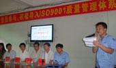 新泽谷全体员工参与ISO9001:2008国际质量管理体系