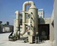 廣東PP有機廢氣處理塔,有機廢氣處理塔供應