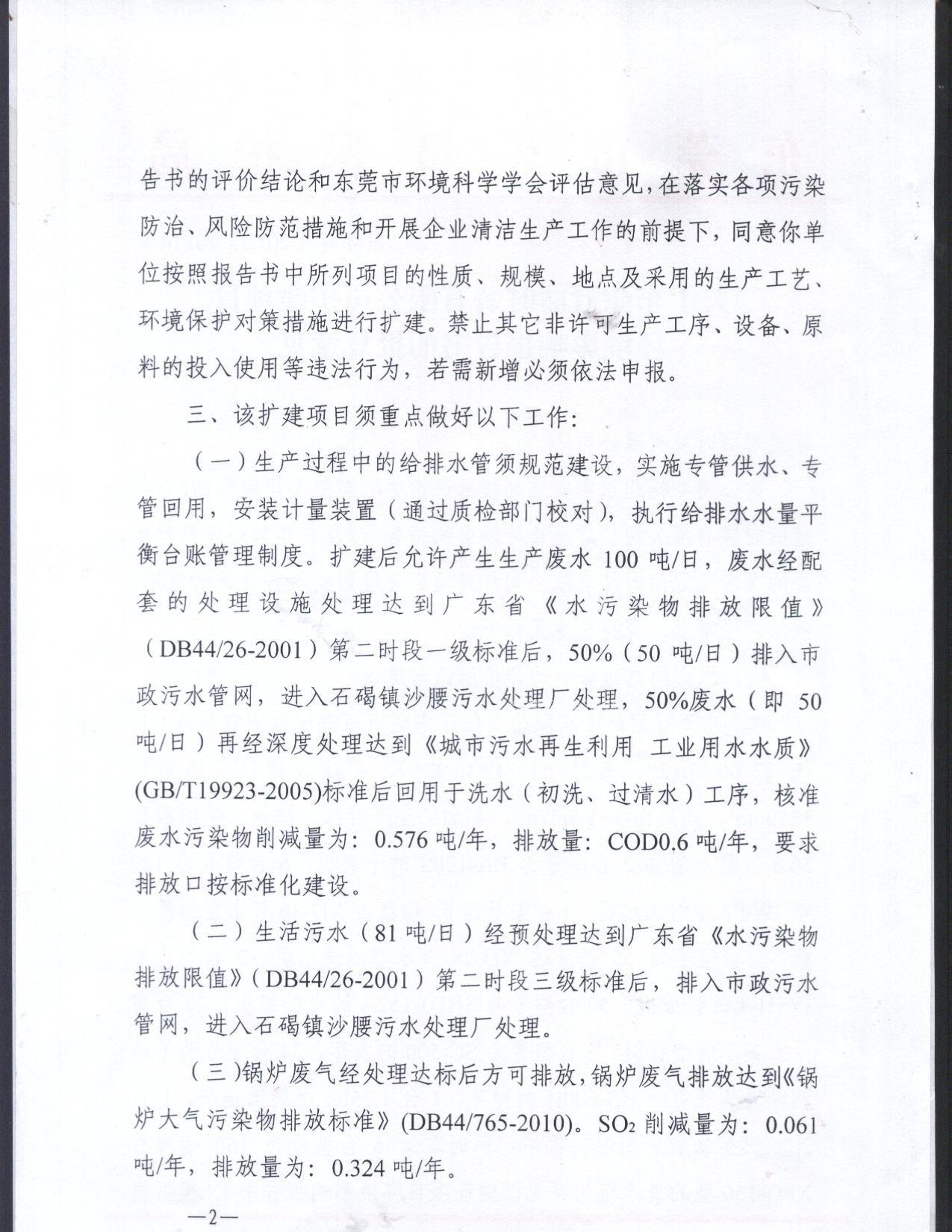 東莞環評報告表,環境影響登記表