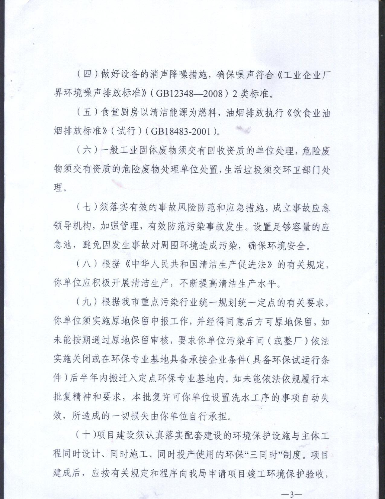 東莞環評報告表辦理,環境影響登記表編寫