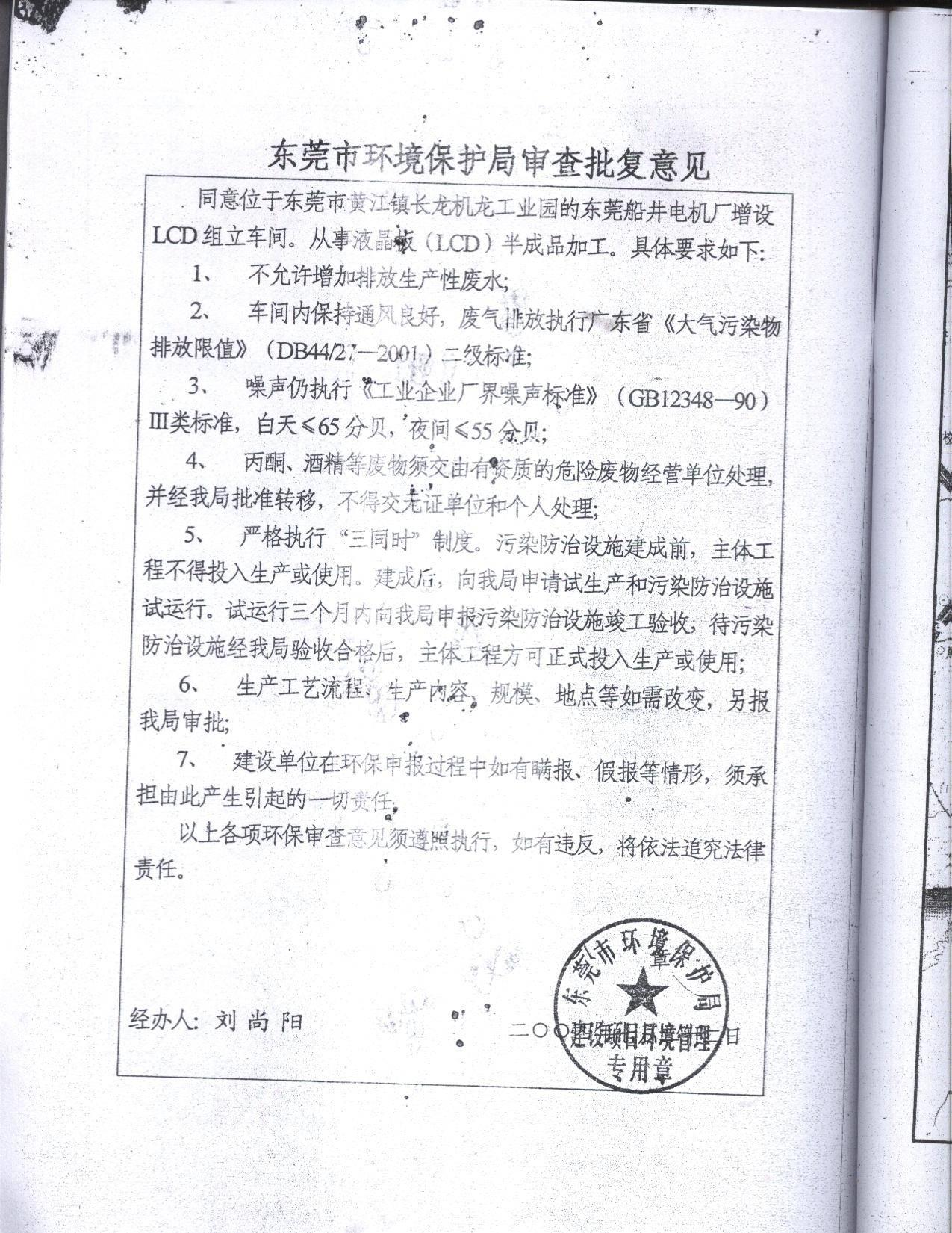 東莞環評,專業辦理環評審批