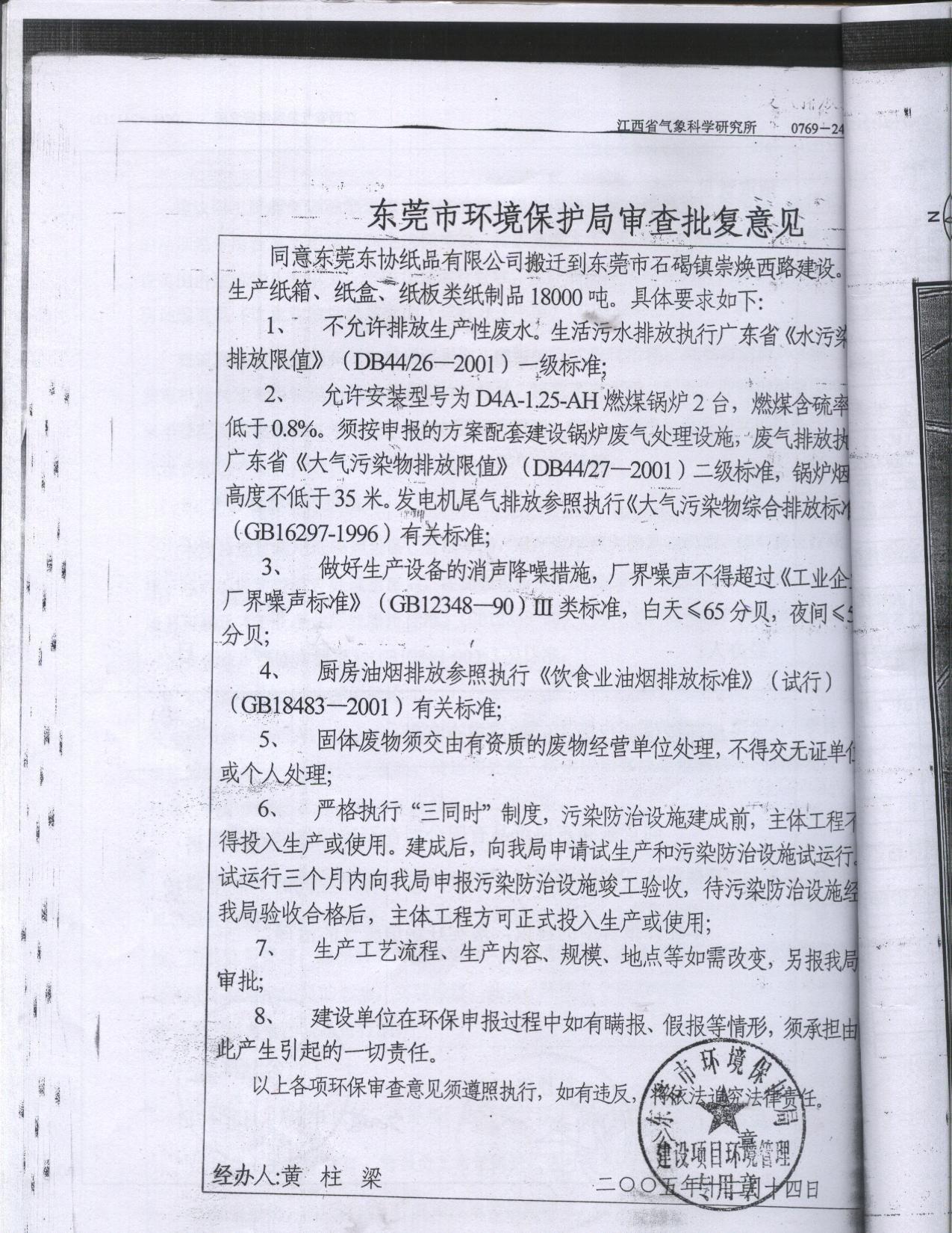 東莞環評報告機構,辦好環評批復