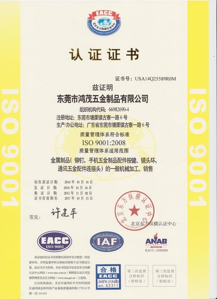 ISO9001认证证书-中文版.jpg