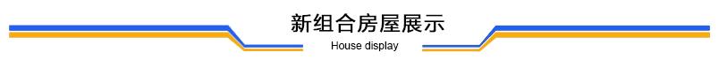 房屋展示.png