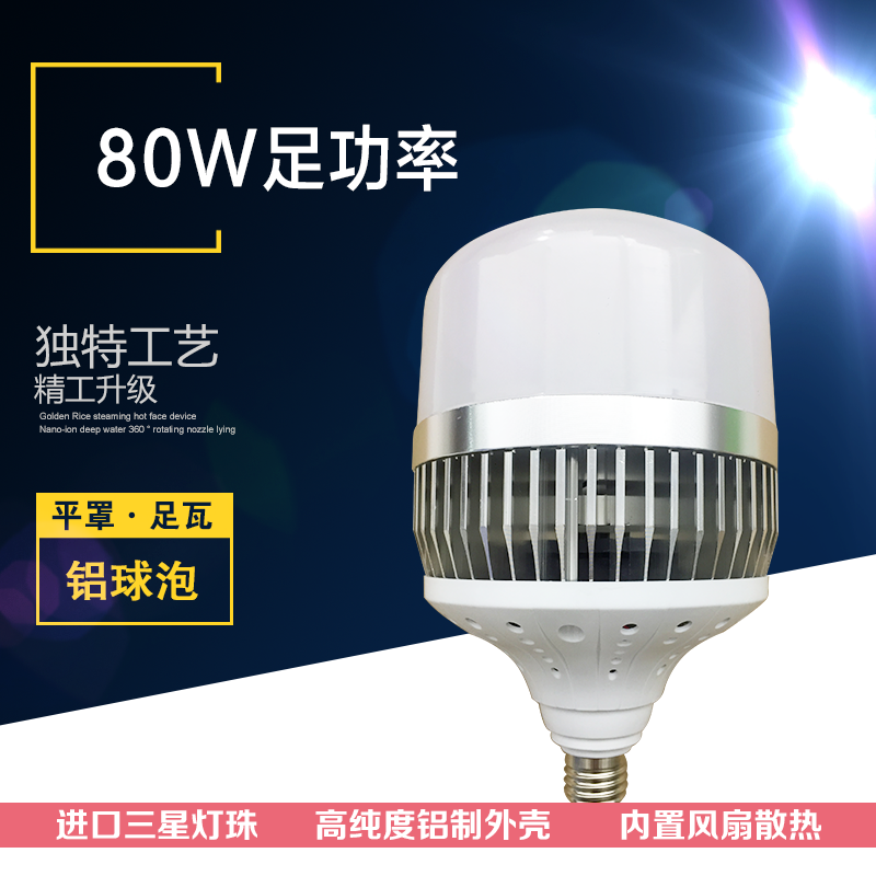 80W铝风扇球泡