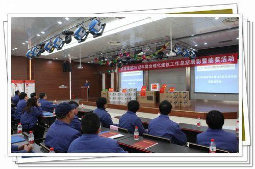 欧盈集团举办2012年度合理化建议表彰抽奖活动