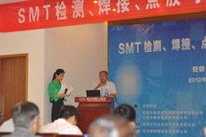新泽谷SMT检测、焊接、点胶与插件技术研讨会