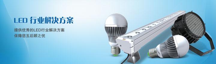 LED行业解决方案