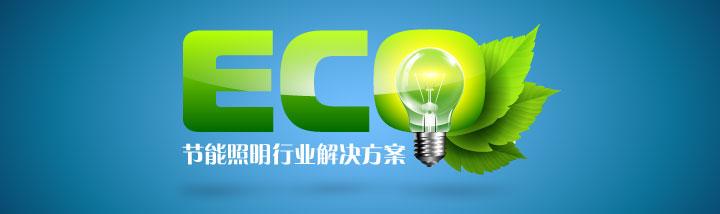 节能照明行业解决方案