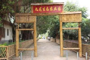 深圳好玩周边游农家乐-九龙生态农业园竹筏陶艺休闲一日游