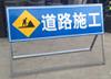 施工标志牌.png
