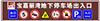 龙门标志牌1.png