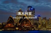 澳大利亚商业暨投资移民项目