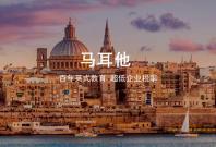马耳他国债投资计划